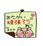 ちょ~便利![まなみ]のスタンプ!(個別スタンプ:32)