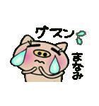 ちょ~便利![まなみ]のスタンプ!(個別スタンプ:36)