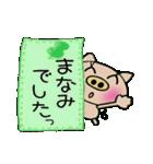 ちょ~便利![まなみ]のスタンプ!(個別スタンプ:39)