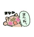 ちょ~便利![まなみ]のスタンプ!(個別スタンプ:40)