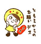 お名前スタンプ【ともえ】(個別スタンプ:03)