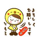 お名前スタンプ【ともえ】(個別スタンプ:04)