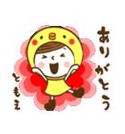 お名前スタンプ【ともえ】(個別スタンプ:05)