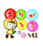 お名前スタンプ【ともえ】(個別スタンプ:06)