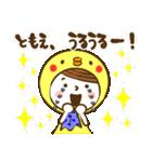 お名前スタンプ【ともえ】(個別スタンプ:07)