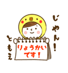 お名前スタンプ【ともえ】(個別スタンプ:09)