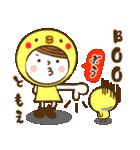 お名前スタンプ【ともえ】(個別スタンプ:12)