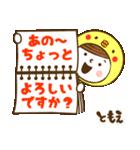 お名前スタンプ【ともえ】(個別スタンプ:15)