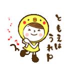お名前スタンプ【ともえ】(個別スタンプ:23)