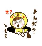 お名前スタンプ【ともえ】(個別スタンプ:25)