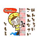 お名前スタンプ【ともえ】(個別スタンプ:29)