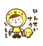 お名前スタンプ【ともえ】(個別スタンプ:30)