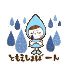 お名前スタンプ【ともえ】(個別スタンプ:32)