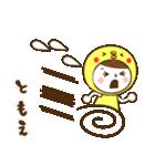 お名前スタンプ【ともえ】(個別スタンプ:34)