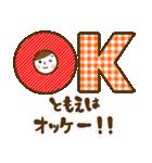 お名前スタンプ【ともえ】(個別スタンプ:39)