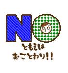 お名前スタンプ【ともえ】(個別スタンプ:40)