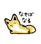 タヌキとキツネ3(個別スタンプ:23)