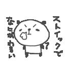 <スポーツ>筋トレパンダ!(個別スタンプ:24)