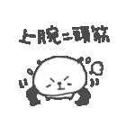 <スポーツ>筋トレパンダ!(個別スタンプ:33)
