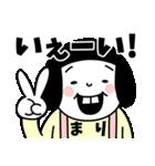[まり]名前スタンプ(個別スタンプ:01)