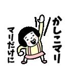 [まり]名前スタンプ(個別スタンプ:05)