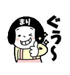 [まり]名前スタンプ(個別スタンプ:09)