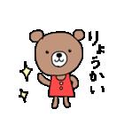 ほんわかクマの二郎|日常(個別スタンプ:15)