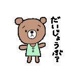 ほんわかクマの二郎|日常(個別スタンプ:39)