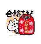 うささんの受験・合格祈願・卒業おめでとう(個別スタンプ:01)