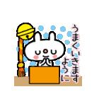 うささんの受験・合格祈願・卒業おめでとう(個別スタンプ:04)