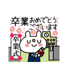 うささんの受験・合格祈願・卒業おめでとう(個別スタンプ:38)