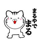 主婦が作ったデカ文字 関西弁ネコ2(個別スタンプ:08)