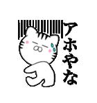 主婦が作ったデカ文字 関西弁ネコ2(個別スタンプ:22)