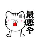 主婦が作ったデカ文字 関西弁ネコ2(個別スタンプ:36)