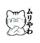 主婦が作ったデカ文字 関西弁ネコ2(個別スタンプ:37)