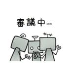 ぽんこつロボット(個別スタンプ:18)