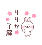 ★りりか★が使う専用名前スタンプ(個別スタンプ:02)