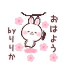★りりか★が使う専用名前スタンプ(個別スタンプ:03)