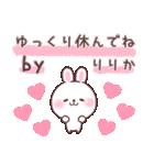 ★りりか★が使う専用名前スタンプ(個別スタンプ:08)