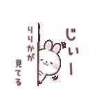 ★りりか★が使う専用名前スタンプ(個別スタンプ:19)