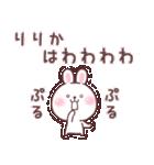 ★りりか★が使う専用名前スタンプ(個別スタンプ:33)