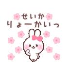 ★せいか★が使う専用名前スタンプ(個別スタンプ:03)