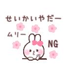 ★せいか★が使う専用名前スタンプ(個別スタンプ:04)