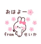 ★せいか★が使う専用名前スタンプ(個別スタンプ:07)