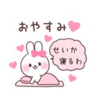 ★せいか★が使う専用名前スタンプ(個別スタンプ:08)