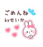 ★せいか★が使う専用名前スタンプ(個別スタンプ:09)