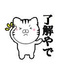 主婦が作ったデカ文字 関西弁ネコ4(個別スタンプ:04)