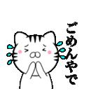 主婦が作ったデカ文字 関西弁ネコ4(個別スタンプ:10)