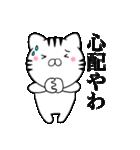 主婦が作ったデカ文字 関西弁ネコ4(個別スタンプ:15)