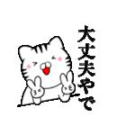 主婦が作ったデカ文字 関西弁ネコ4(個別スタンプ:17)